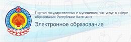 Портал государственных и муниципальных услуг в сфере образования Республики Калмыкия